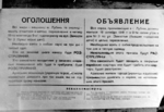 Sign ordering Jews of Lubny, Ukraine to gather on 16 Oct 1941 for deportation