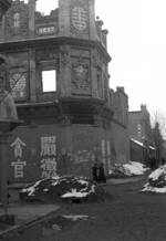 War damaged building and street-level pillboxes, Henan Province, China, 1942