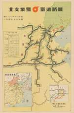 Map of northern China rail lines operated by the Japanese Northern China Corporation, Jul 1939