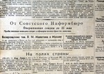Soviet Information Bureau newspaper announcing