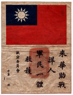 Blood chit carried by pilots of the American Volunteer Group