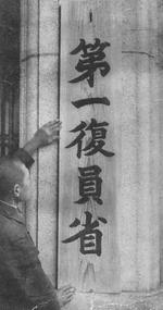 Opening of the newly established ministry for demobilization, Japan, 1 Dec 1945