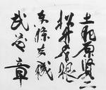 The last signatures of (right to left) Kenji Doihara, Iwane Matsui, Hideki Tojo, and Akira Muto shortly before their executions, 22 Dec 1948