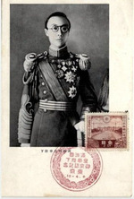 Commemorative card and stamp of Kangde Emperor